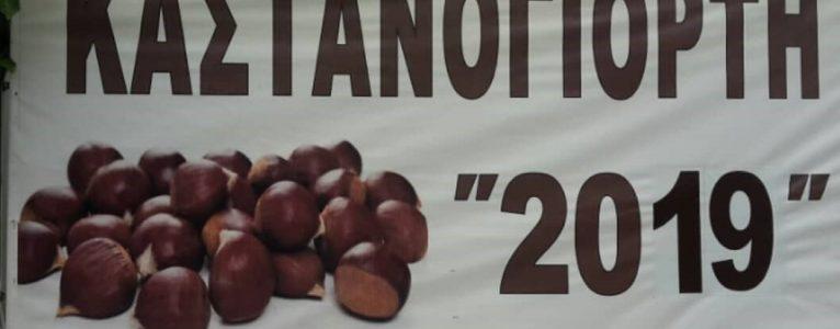 Participation in chestnut's celebration, 12 October 2019, Ellinopyrgos, Karditsa