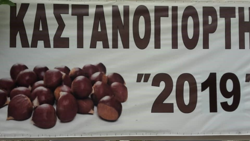 Participation in chestnut's celebration, 12 October 2019, Ellinopyrgos, Karditsa