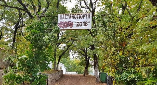 Participation in chestnut's celebration, 14 October 2018, Ellinopyrgos, Karditsa