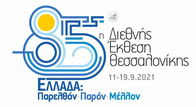 Geosystems Hellas participates in 85th TIF demonstrating the ARTEMIS project